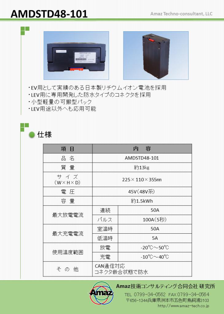 パンフ_LEV標準電池パック(裏)